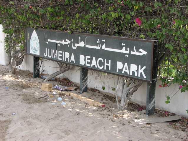 DubaiJumerai.jpg